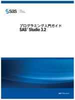 SAS Studioプログラミング入門ガイド