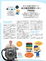 永久磁石同期モーター 「PMSM」