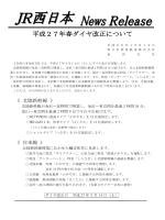 平成27年春ダイヤ改正について