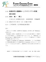 創薬研究の醍醐味―JTオリジナル新薬 誕生秘話 春田 純一 博士