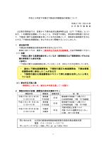 ホームページ http://www.jftc.go.jp/index.html ・ 過去に下請法基礎講習