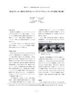 社会人サッカー選手に対するジャックナイフストレッチングの効果(第2報)