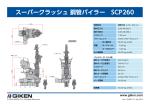 鋼管パイラー SCP260 102KB - Ver.1.0JA02