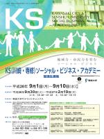 KS(川崎・専修)ソーシャル・ビジネス・アカデミー