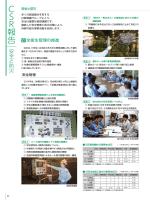 安全と防災 - 日新製鋼