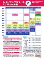 スイミングスクールのスケジュール - スポーツクラブ ルネサンス 岐阜LC