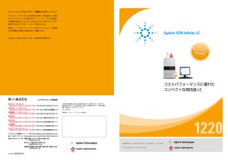 Agilent 1220 Infinity LC