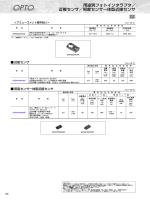 用途別フォトインタラプタ/ 近接センサ/照度センサ一体型近接センサ