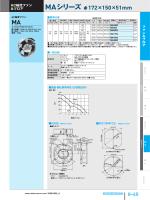 MAシリーズ φ172×150×51mm