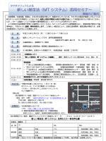 新しい推定法(MT システム)活用セミナー