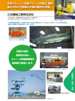 三光機械工業株式会社 天井クレーン・大型クレーンの組立、据付 最大