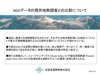 AGGデータの既存地熱調査との比較について