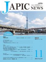 JAPIC NEWS 2014年11月号(No.367)
