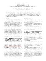 糖の塩基反応について - 兵庫県立神戸高等学校 学びのネットワーク