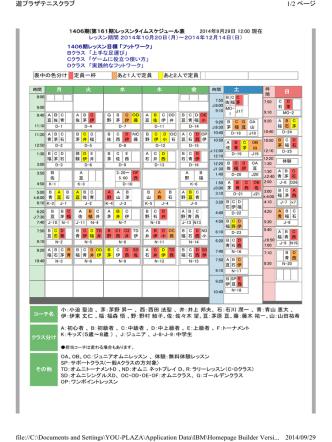 1/2 ページ 遊プラザテニスクラブ 2014/09/29 file://C:\Documents and