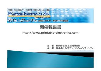 2014報告書 - Printable Electronics 2015