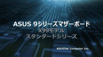 ASUS 9シリーズマザーボード
