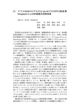 21. マウスNASHモデルFLS ob/obでのDPP4阻害薬 Sitagliptinによる肝