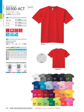 300ACT - Tシャツプリント中日カラー