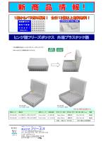 ダウンロード(PDF - 株式会社フリーエス