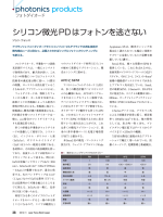 シリコン微光PDはフォトンを逃さない - Laser Focus World Japan