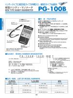 PG-100B - Copal Electronics