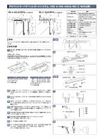 アルウィトラ・パラペットガードシステム(RD A・MA・MAG・RD C・WAG用)