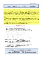 セミナーのご案内 pdf へのリンク