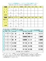ダウンロード - 石部南サッカースポーツ少年団