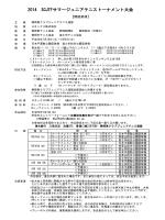 要項 - 静岡県クラブジュニアテニス連盟