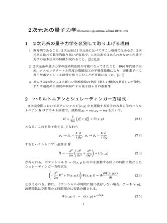 1 2次元系の量子力学を区別して取り上げる理由 2 ハミルトニアンと
