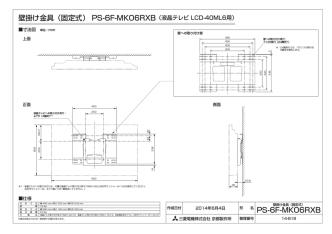 (14B18) PS-6F-MK06RXB(LCD-40ML6)_承認図