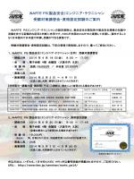 iNARTE PS(製品安全)エンジニア・テクニシャン 受験対策講習会・資格