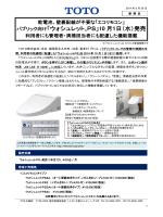 パブリック向け「ウォシュレット※PS」10 月1日(水)発売