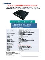 PS-918Fパンフレット - アイ・マーキュリー株式会社