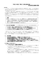 学校いじめ防止基本方針 - 北九州市立学校・園ホームページ