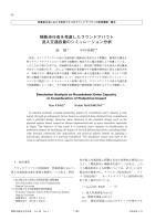 PDF 1.2MB - IATSS 公益財団法人国際交通安全学会