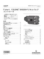 Fisherr FIELDVUE™ DVC6200デジタルバルブ コントローラ