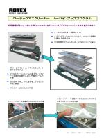 詳細(PDF) - ローテックスジャパン株式会社 ROTEX JAPAN LIMITED