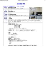 三次元構造解析顕微鏡 - 新潟県工業技術総合研究所
