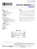 ADuM3190: 安定性の高い絶縁型誤差アンプ (Rev 0