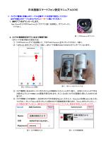 (iOS、Android)簡易設定マニュアル