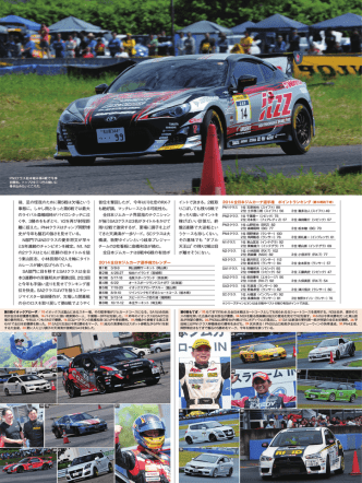 2014JGC 2014年全日本ジムカーナ選手権ダイジェスト