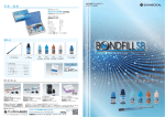 ボンドフィルSB 【PDF:2.1MB】