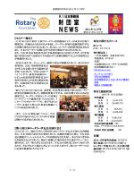 財団室NEWS 12月号 - 国際ロータリー第2520地区