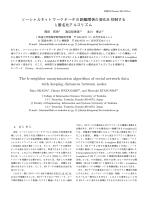 ソーシャルネットワークデータの距離関係の変化を抑制する k匿名化