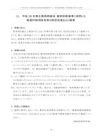 平成 26 年度広島県病害虫・雑草防除基準に採用した 普通作物用除草