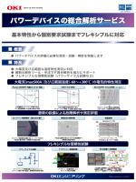 パワーデバイスの総合評価サービス(PDFファイル 302KB)