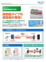 SRシリーズ 高耐量避雷器のご紹介 カタログ(PDF形式、370kバイト)