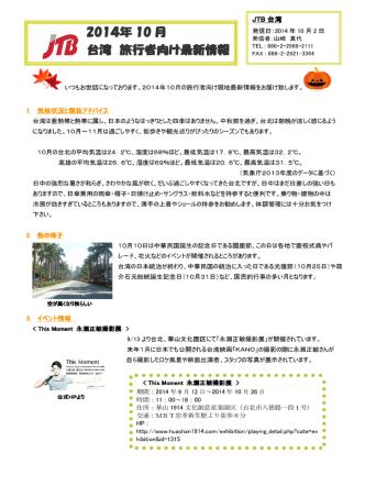 2014年 10 月 台湾 旅行者向け最新情報